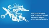 Приветствие Святейшего Патриарха Кирилла участникам кинофестиваля «Лучезарный ангел»
