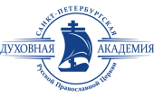 В Санкт-Петербургской духовной академии создана рабочая группа по переводу трудов иноязычных авторов по истории Русской Зарубежной Церкви