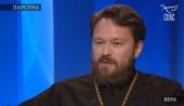 Митрополит Волоколамский Иларион: «Мне никогда не приходилось кривить душой»