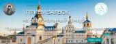 Региональный грантовый конкурс «Православная инициатива» стартовал в Бурятской митрополии