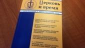 Вышел в свет новый номер журнала «Церковь и время»