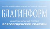 В Благовещенске запущена православная диспетчерская