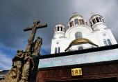 На портале Патриархия.ru состоится прямая трансляция Патриаршего богослужения в Екатеринбурге в сотую годовщину расстрела Царской семьи