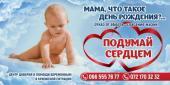 Центр помощи кризисным беременным открыт в Ровеньковской епархии