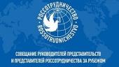 Представители Русской Православной Церкви приняли участие в дискуссии в рамках Совещания руководителей представительств и представителей Россотрудничества за рубежом