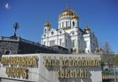 В Храме Христа Спасителя в Москве состоялся прием по случаю 1030-летия Крещения Руси