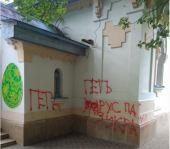 В Киеве осквернен храм святителя Спиридона Тримифунтского