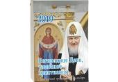 Вышли в свет отрывные Патриаршие православные календари на 2019 год