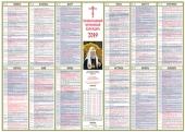Вышел в свет Настенный листовой православный церковный календарь на 2019 год