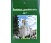 В Издательстве Московской Патриархии вышел в свет Православный календарь малого формата на 2019 год