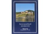 В Издательстве Московской Патриархии вышел «Богослужебный месяцеслов на 2019 год»