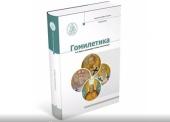 Вышел в свет новый учебник по гомилетике для духовных школ Русской Православной Церкви