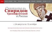 Начал работу официальный сайт, посвященный принесению мощей святителя Спиридона Тримифунтского в Россию