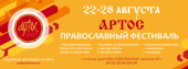 При поддержке Русской Православной Церкви в Москве состоится XIII международный фестиваль «Артос», посвященный культуре и истории Грузии