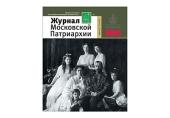 Патриаршее поздравление по случаю 75-летия возобновления выпуска «Журнала Московской Патриархии»
