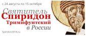 Пресс-конференция, посвященная пребыванию мощей святителя Спиридона Тримифунтского в России, состоится в Москве