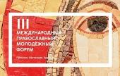 Приветствие Президента России В.В. Путина участникам III Международного православного молодежного форума