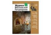 Вышел в свет восьмой номер «Журнала Московской Патриархии» за 2018 год