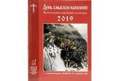 В Издательстве Московской Патриархии вышел календарь «День смыслом наполняя» на 2019 год