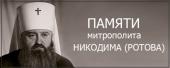 Памяти митрополита Никодима (Ротова)