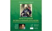 На Московской международной книжной выставке-ярмарке состоялась презентация аудиокниги «Православный катехизис»