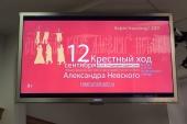 В Петербурге прошла пресс-конференция, посвященная дню перенесения мощей святого Александра Невского