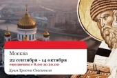 Информация для паломников, посещающих Храм Христа Спасителя в Москве во время принесения мощей свт. Спиридона Тримифунтского