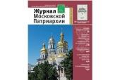 Вышел в свет девятый номер «Журнала Московской Патриархии» за 2018 год