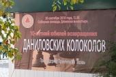 В Даниловом монастыре Москвы отметили 10-летие возвращения из Гарварда ансамбля исторических колоколов