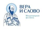 В рамках фестиваля «Вера и слово» будут награждены лучшие епархиальные ресурсы в социальных сетях