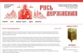 Приветствие Святейшего Патриарха Кирилла редакционному коллективу газеты «Русь Державная» по случаю 25-летия издания