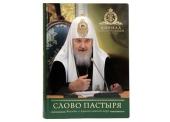 Вышло в свет шестое издание книги Святейшего Патриарха Кирилла «Слово пастыря. Бог и человек. История спасения. Беседы о православной вере»