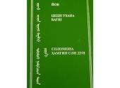 Книги Иова, Екклесиаста и Песнь Песней впервые переведены на калмыцкий язык