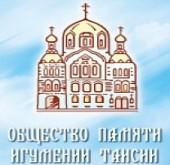 «Общество памяти игумении Таисии» передало Издательскому Совету богослужебные книги