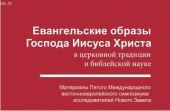 Презентация русскоязычного издания сборника докладов V Международного Восточноевропейского симпозиума исследователей Нового Завета состоялась в Минске