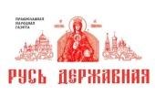 В Москве прошел торжественный вечер, посвященный 25-летию газеты «Русь Державная»