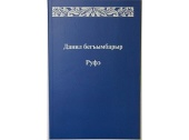 Книга пророка Даниила и Книга Руфь переведены на кабардино-черкесский язык