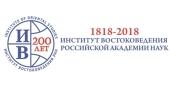 Глава Татарстанской митрополии выступил на международном конгрессе, посвященном 200-летию Института востоковедения РАН