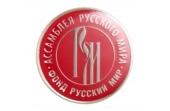 Приветствие Святейшего Патриарха Кирилла участникам XII Ассамблеи Русского мира