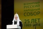 Слово Святейшего Патриарха Кирилла на открытии XХII Всемирного русского народного собора