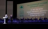Президент России В.В. Путин и Святейший Патриарх Кирилл приняли участие в пленарном заседании XXII Всемирного русского народного собора
