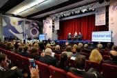 Святейший Патриарх Кирилл принял участие в пленарном заседании конференции «Теология в современном научно-образовательном пространстве»