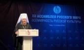 В Твери проходит XII Ассамблея Русского мира