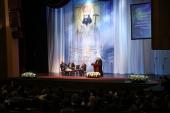 В Ростове-на-Дону прошли XXIII Димитриевские образовательные чтения