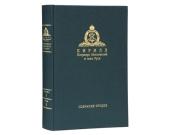 Вышел в свет двенадцатый том Собрания трудов Святейшего Патриарха Кирилла