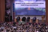 В Нижегородской епархии прошел первый съезд «Церковь и молодежь: выбор молодежи и будущее Православия»