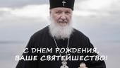 К дню рождения Святейшего Патриарха Кирилла