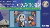 В Москве проходит XXIII Международный фестиваль кино и телепрограмм «Радонеж»