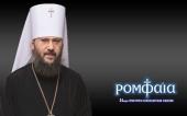 Митрополит Бориспольский Антоний: Наши верующие чувствуют, что Вселенский Патриархат их предал