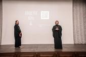 В Московской духовной академии состоялась презентация портала «Академия веры»